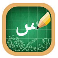 alfabeto-arabe-app