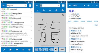 diccionario-chino-app